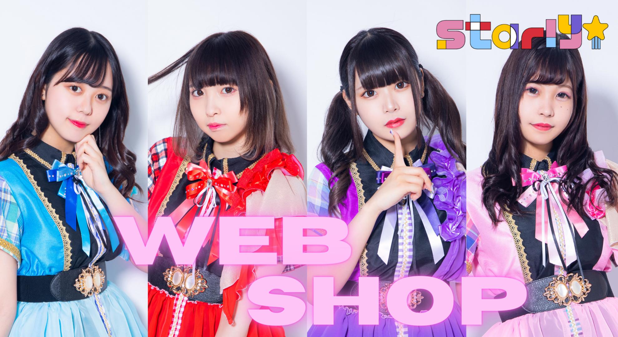 Starly☆WEBショップ