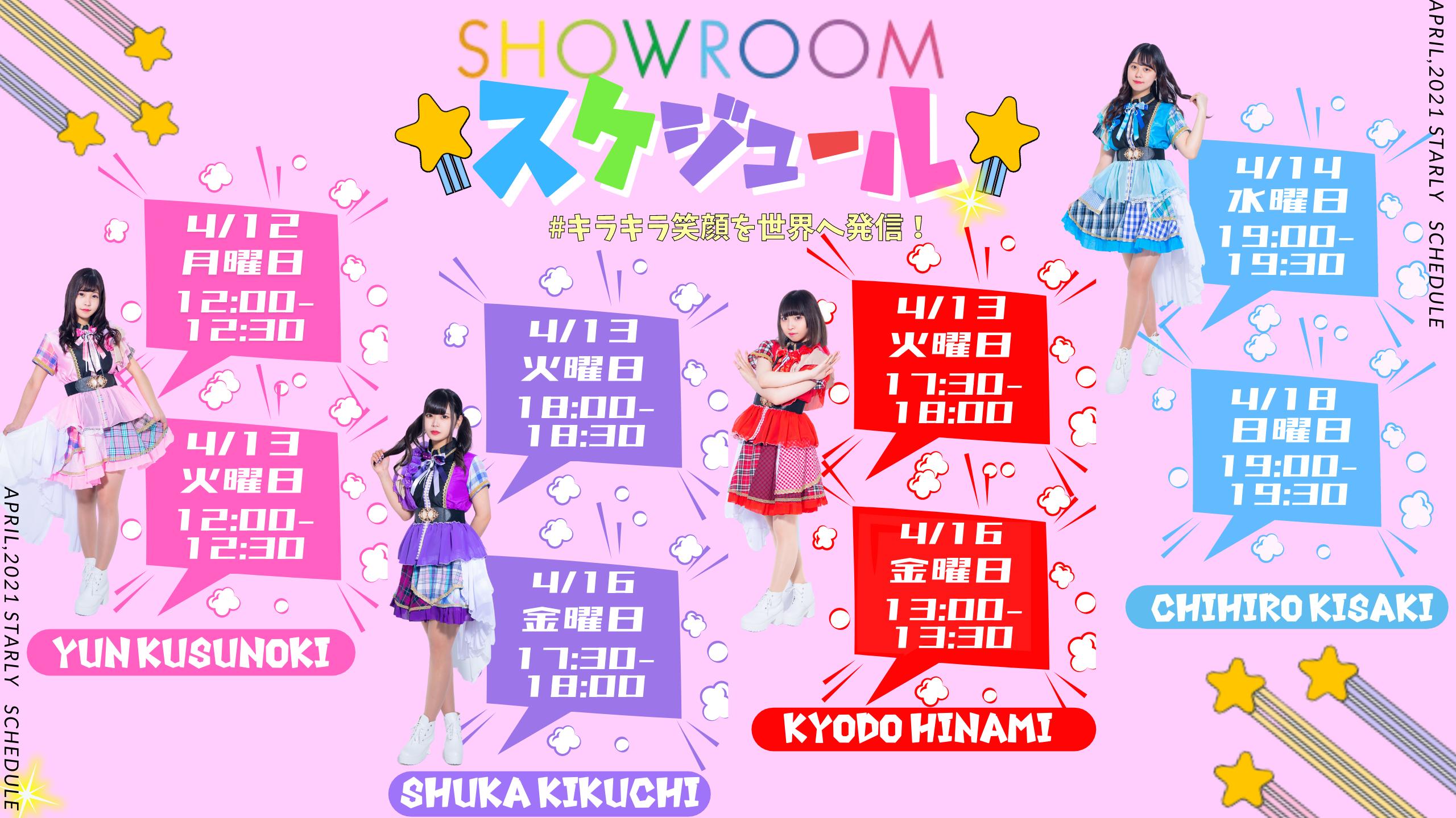 【SHOWROOM 週間スケジュール】