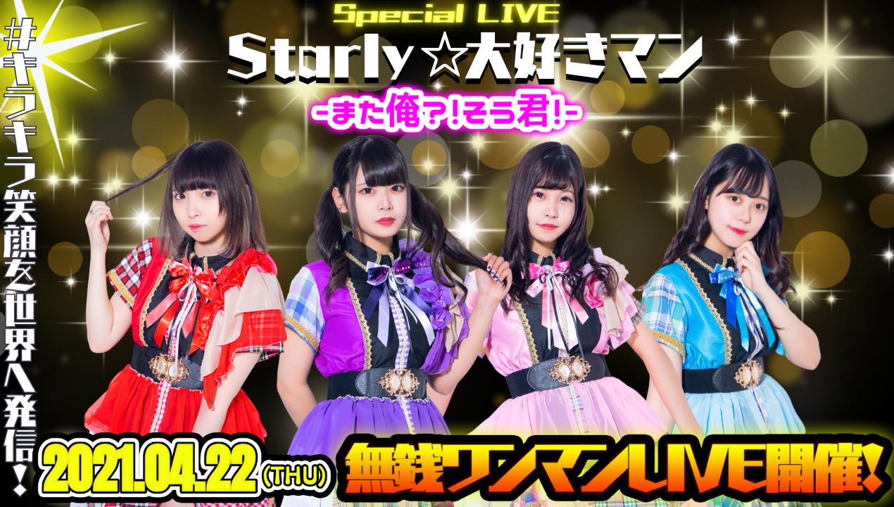 【無銭ワンマンLIVE  -Starly☆大好きマン また俺?そう君!- イベント詳細ページ】