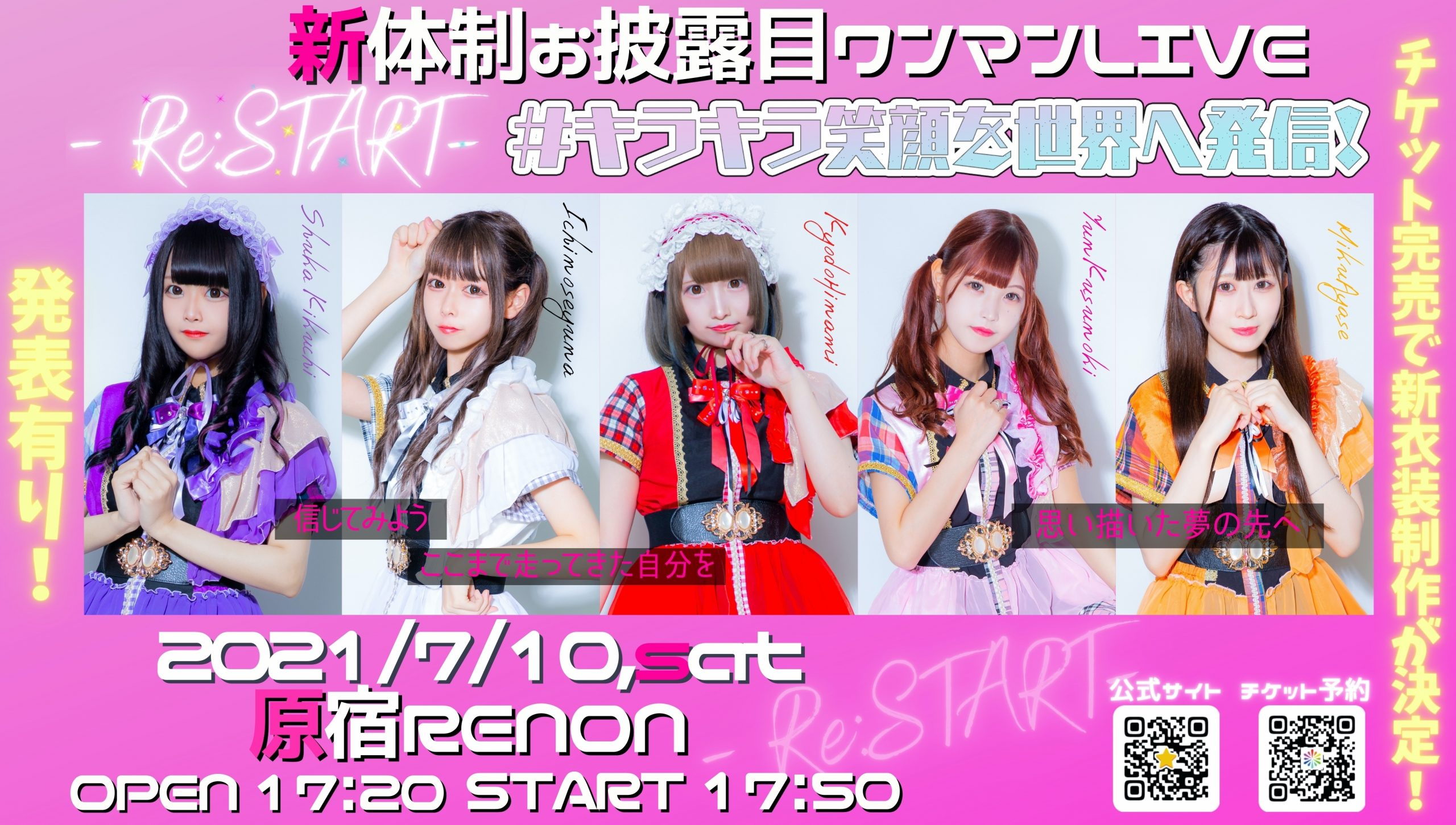 【2021年7月10日(土)Straly☆新体制お披露目ワンマンLIVE -Re:START- #キラキラ笑顔を世界へ発信! 開催情報】