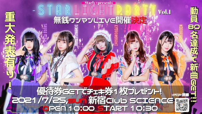 【2021年7月25日(日)無銭ワンマンLIVE-Star☆Light- party-Vol.1 イベント開催情報】