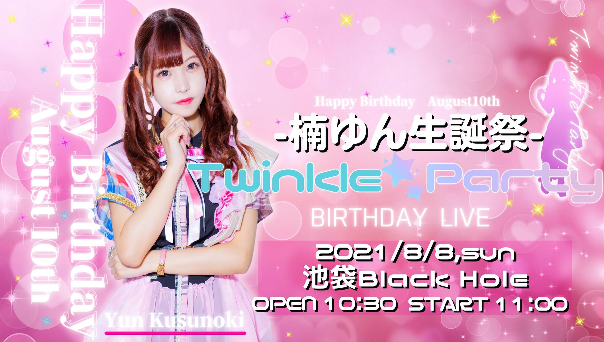 【2021年8月8日(日)楠ゆん生誕祭 -Twinkle☆ Party-イベント開催情報】