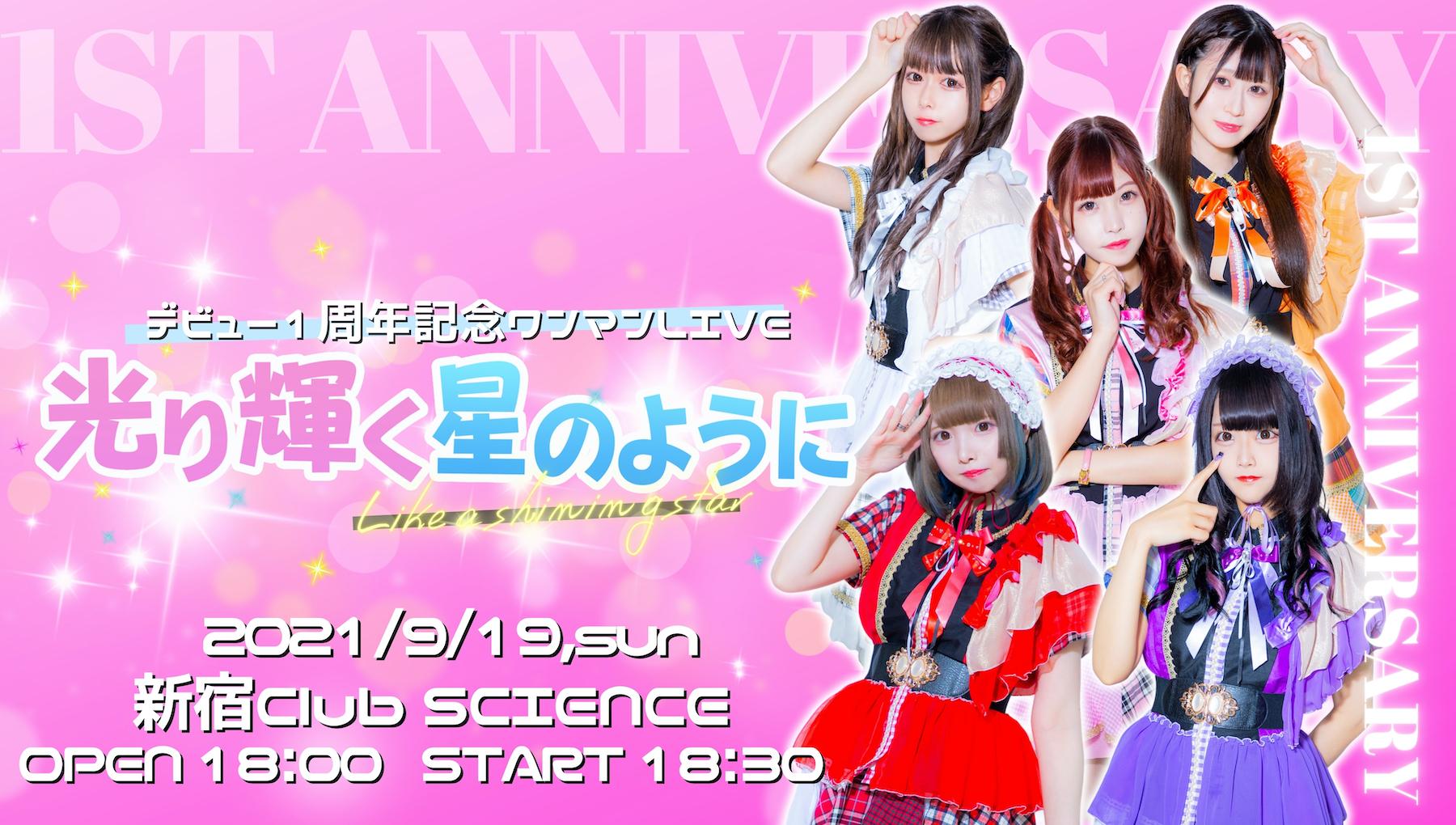【2021年9月19日(日)-Starly☆1周年記念ワンマンLIVE-光り輝く星のように-イベント開催情報】