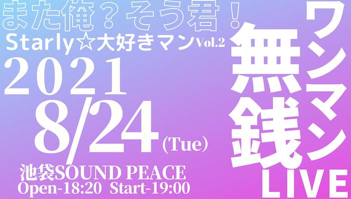 【2021年8月24日(火)また俺?そう君!Starly☆大好きマンVol.2   無銭ワンマンLIVE-イベント開催情報】